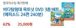 옥토넛 DVD