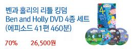 벤과 홀리 DVD