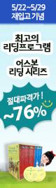 [762차 공동구매] 어스본 리딩 콜렉션! 최고의 리딩프로그램