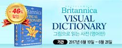 766차 플공 브리태니커 비주얼 사전