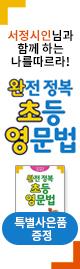 774차 공구1) 나를따르라_ 완전정복 초등영문법 +사은품