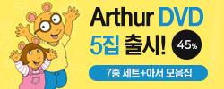 774차 공구2 아서 DVD 5집 출시기념 + 책 세이펜버전45%할인