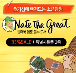 776차 공동구매 Nate the Greate & His Cousin Olivia Sharp  북&씨디 30종