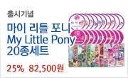 마이 리틀 포니 My Little Pony 20종세트