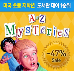 A to Z mysteries ~47%