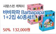 바바파파 Barbapapa 1+2집 40종세트
