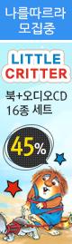 45% 리틀크리터 16종 도서 + 씨디 *나를따르라 모집중*