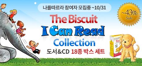 783차 공구2 비스킷 Biscuit I can read collction 도서&CD 18종 박스세트
