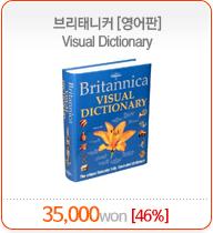 브리테니커 비주얼 사전