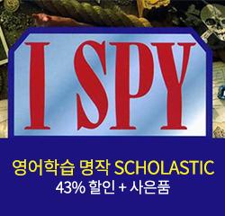 788차 공구 스콜라스틱 I SPY 43%