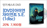 [DVD] THE IRON GIANT 아이언 자이언트 S.E. (1disc)