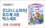 [디즈니 소피아] Disney Sofia the First Sofia's Princess Adventures 보드북 4종 박스세트