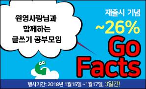 [796李� 怨듬��援щℓ]Go Facts 1-4�명�� Nonfiction�� �댁�⑺�� 湲� �곕�� 諛⑸�(50�명�� ��������,3�쇨���留�)