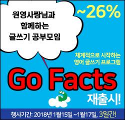 [796차 공동구매]Go Facts 1-4세트 Nonfiction을 이용한 글 쓰는 방법(50세트 한정수량,3일간판매)