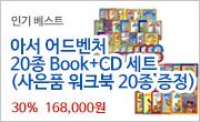 아서 어드벤처 Arthur Adventure 20종 Book+CD 세트 (사은품 워크북 20종 증정)