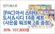 [PAC]아서 스타터 Arthur Starter 도서&시디 14종 세트 (사은품 워크북 2종 증정)