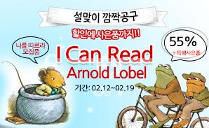 [800李� 怨듦뎄2] ������ 濡�踰� The Arnold Lobel I Can Read Collection ����&CD 10醫� 諛��� �명��