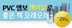 [801차 공구2]최대24% 어린이 원서의 필수품! 가정용 PVC 엠보 책비닐