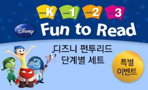 [801차 공동구매] 디즈니 Fun to Read 신간 도서&CD + DVD세트