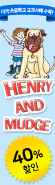 [802차 공동구매]Ready to read Henry and Mudge 28종 Book&CD 풀세트