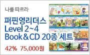 퍼핀영리더스 Level 2~4 Book&CD 20종 세트
