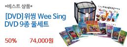[DVD]위씽 Wee Sing DVD 9종 풀세트
