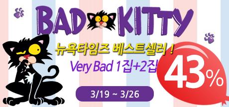 [805차 공구플러스]미워할 수 없는 고양이 챕터북 Bad Kitty's Very Bad Boxed Set 1집+2집
