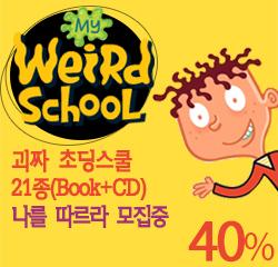[805차 공동구매]챕터북 괴짜 초딩스쿨 My Weird School 21종 도서+CD 세트