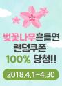 2018 4월 벚꽃나무 이벤트