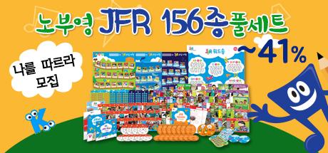 [809차 공동구매]노부영 처음 읽기 JFT 95종+60종 풀세트(JY First Readers)