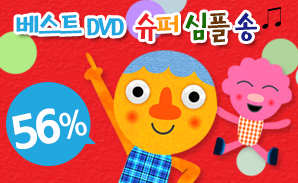 [810李� 怨듦뎄���ъ��](DVD)���쇱�ы���� 1吏�+2吏� Super Simple Song �������� 7DVD+MP3CD 10醫��명��(珥�107怨�)