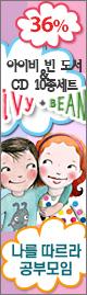 [810차 공동구매] 아이비 빈 Ivy + Bean 도서&CD 10종 세트