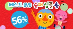 [810차 공구플러스](DVD)슈퍼심플송 1집+2집 Super Simple Song 유아영어 7DVD+MP3CD 10종세트(총107곡)