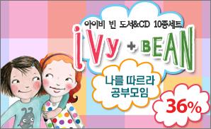 [810李� 怨듬��援щℓ] ���대� 鍮� Ivy + Bean ����&CD 10醫� �명��