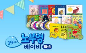 [814차 공동구매]노부영 베이비 13종세트(10종+신규 추가 3종)