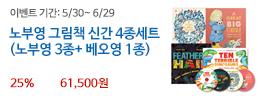 노부영 그림책 신간 4종세트  (노부영 3종+ 베오영 1종)