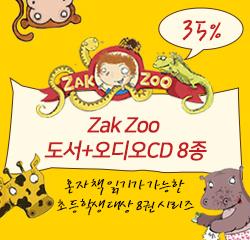 [818차 공동구매]Zak Zoo 도서+오디오CD 8종 풀세트