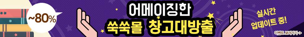 어메이징한 쑥쑥몰 창고대방출!