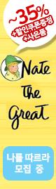 [819차 공동구매]Nate the Great & His Cousin Olivia Sharp 30종 (Book+CD set)+사은품3종