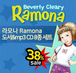 [821차 공동구매]라모나 Beverly Cleary′ Ramona 도서&mp3 CD 8종 세트