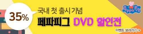 페파피그 DVD