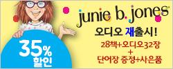[822차 공구플러스]주니비 존스 Junie B. Jones 28종 직수입도서(오디오 32장+단어장 증정+사은품)