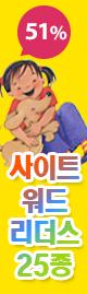 [822차 공동구매]스콜라스틱 사이트 워드 리더스 Sight Word Readers 25 Books+CD 세트
