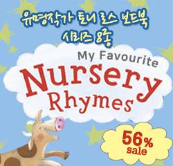 [823차 공동구매]My Favourite Nursery Rhymes 시리즈 8종