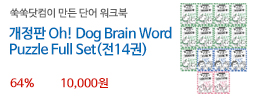 Oh! Dog Brain Word Puzzle Full Set
