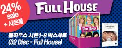 [835차 공구2] 풀하우스 시즌 1-8 박스세트 (총 32 Disc)+사은품