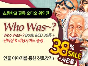 [835차 공구] Who Was~? Book&CD 30종+단어장&리딩가이드 증정