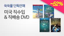 미국 직수입 & 직배송 DVD