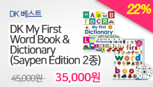 DK MyFirst Word Book & Dictionary