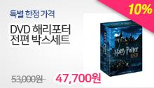 DVD 해리포터 전편 박스세트